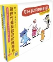《快樂交朋友.培養好品德》套書組:可以跟你做朋友嗎?+為什麼要說對不起?