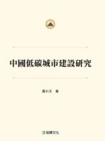 中國低碳城市建設研究
