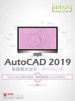 AutoCAD 2019 電腦輔助設計:機械設計篇