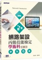 網路架設丙級技能檢定學術科(第二版)