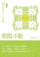 紫微斗數筆記本.機月同梁巨日.格局篇【增訂版】