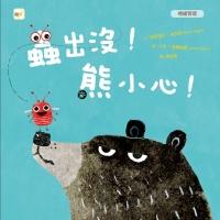 【品格教育繪本:情緒管理】蟲出沒!熊小心!