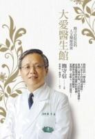 大愛醫生館:簡守信院長的人文醫療探索