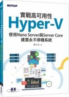 實戰高可用性Hyper-V|使用Nano Server與Server Core建置永不停機系統