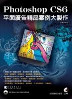 Photoshop CS6平面廣告精品案例大製作(熱賣強銷版)(二版)