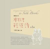 賽斯書輕導讀有聲書(第1輯)Compact Introduction to Seth Books