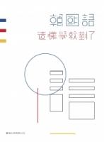 韓國語這樣學就對了(書+MP3)