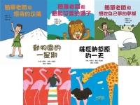 齊藤洋:幽默勵志故事輯(5冊)