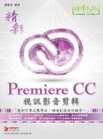 精彩 Premiere CC 視訊影音剪輯