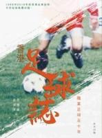 香港足球誌:職業足球五十年