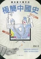 讓你愛不釋手的極簡中國史
