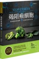 遏阻癌細胞:植物療法新視野、抗癌食譜100+道