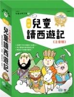 新編兒童讀西遊記(全套三冊)