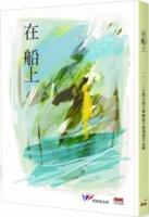在船上:2018全國台灣文學營創作獎得獎作品集
