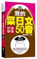 我的菜日文:快速學會50音