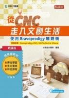 輕課程 從CNC走入文創生活-使用Bravoprodigy雕銑機