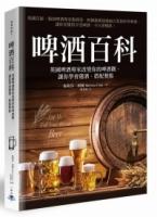 啤酒百科:英國啤酒專家改變你的啤酒觀,讓你學會選酒、搭配餐點