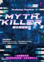 Myth Killer:都市傳說解密