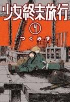 少女終末旅行(04)