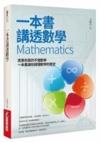 一本書講透數學Mathematics