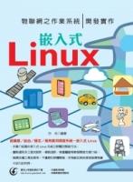 物聯網之作業系統:嵌入式Linux開發實作