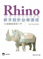 Rhino新手設計必修速成:3D繪圖暨建模入門、精深到案例實踐
