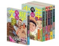 臺南青少年文學讀本套書(共6冊)