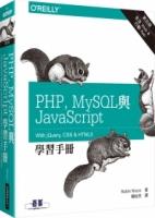 PHP、MySQL與JavaScript學習手冊(第五版)