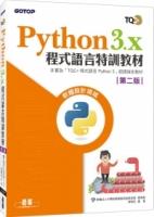 Python 3.x 程式語言特訓教材(第二版)