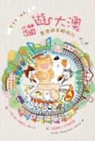 貓遊大澳:香港週末輕旅行