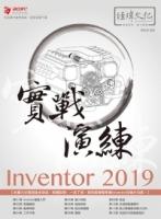 Inventor 2019 實戰演練
