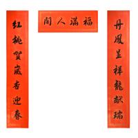2019手写新春书法对联 - 丹凰呈祥 C