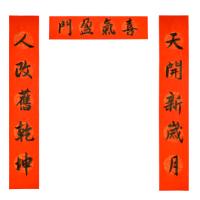 2019手写新春书法对联 - 喜气盈门 E