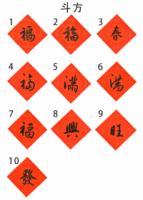 2019手写新春书法对联 - 迎春接福 I