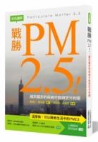 戰勝PM2.5!:越來越多的疾病可能與空污有關【彩色圖解】