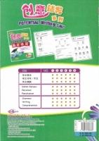 POTENTIAL CEMERLANG SJK(C)WRITING 2