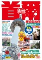 首爾旅遊全攻略2019-20年版