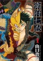 衛府七忍(01)