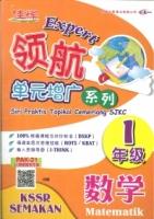 EXPERT SIRI PRAKTIS TOPIKAL CEMERLANG SJKC MATEMATIK TAHUN 1(2018)