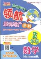 EXPERT SIRI PRAKTIS TOPIKAL CEMERLANG SJKC MATEMATIK TAHUN 2(2018)