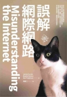 誤解網際網路 Misunderstanding the Internet