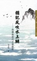 猶記風吹水上鱗:錢穆與現代中國學術(二版)