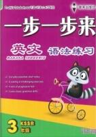 (EPH)YI BU YI BU LAI(一步一步来) GRAMMAR PRACTICE SJK(C)BAHASA INGGERIS(英文)YEAR 3