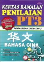 KERTAS RAMALAN PENILAIAN BAHASA CINA(华文) TINGAKATAN 3 PT3 2019