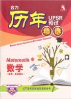 KOLEKSI KERTAS PEPERIKSAAN PERCUBAAN DIAGNOSTIK MATEMATIK(数学)UPSR 2019