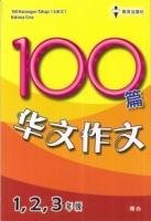 100 KARANGAN TAHAP 1 SJK(C) BAHASA CINA(华文作文)TAHUN 1,2,3 2019