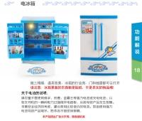 T5595 儿童过家家蓝色迷你小家电系列仿真电动功能(冰箱)