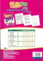 POTENTIAL PEMAHAMAN(国文理解)SJKC TAHUN 3 KSSR SEMAKAN 2019