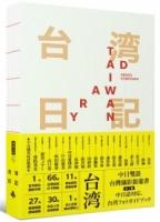 台湾日記 Taiwan Diary:我能做的,就是告訴全世界臺灣的美!