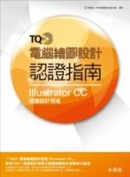 TQC+ 電腦繪圖設計認證指南 Illustrator CC(附TQC+ 認證範例題目練習DVD)